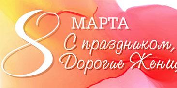 С Международным женским днем 8 марта!