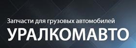 Уралкомавто Пенза